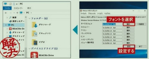 インストール済みの日本語フォントをシステムに使用