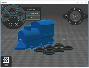 [3D Builder]の機能
