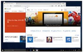Windows 10の「ストア」