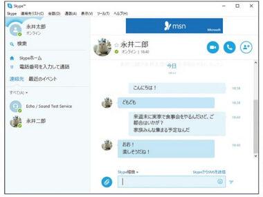 [Skype]の機能