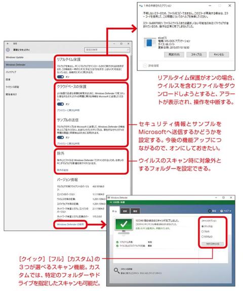 「Windows Defender」の設定