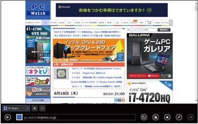 Windows 8.1の「Internet Explorer 11」