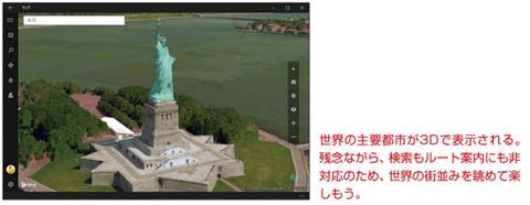 3D表示可能な都市も