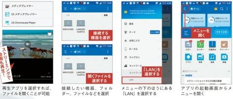 Androidから手軽にパソコンやNASのファイルにアクセスする