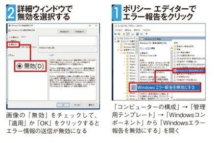 Windowsにエラーが発生しても情報は送信しない