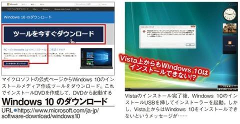 Vista上からはWindows 10