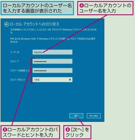 ローカルアカウントのパスワードも設定しておく