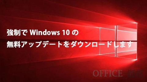 Windows 10 無料アップデート