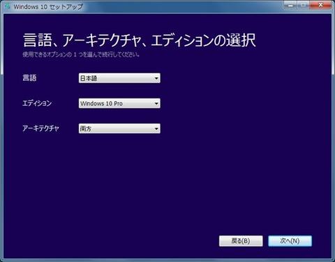 Windows 10言語版の選択