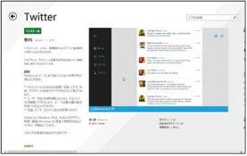 Windows 8.1の「Windowsストア」