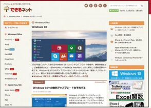 Windows 10の最新悄報