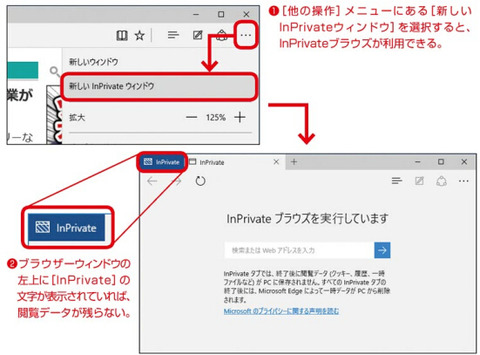 「InPrivateブラウズ」を使う