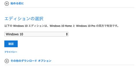 Windows 10ダウンロード バージョン選択