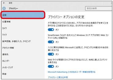 Windowsで扱う情報を制限