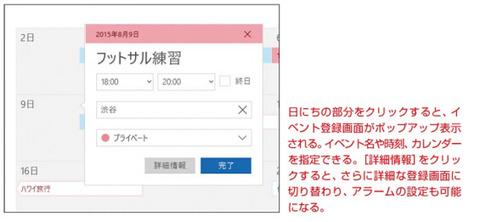 イベントの登録画面