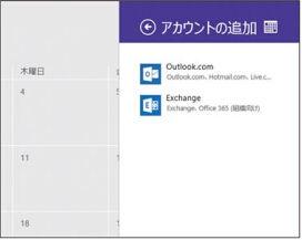 Windows 8.1のアカウント設定