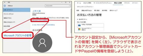 支払方法を登録する