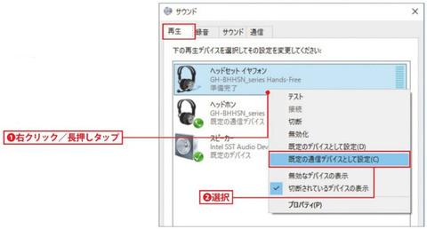 音声通話時に利用するデバイスの指定