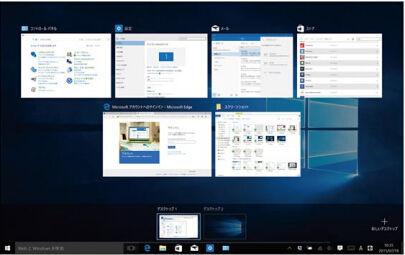 Windows 10の「タスクビュー」