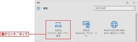 タブレットモード時のタスクバーアイコンの表示設定