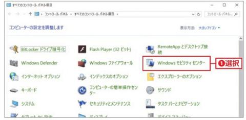 Windowsモビリティセンター