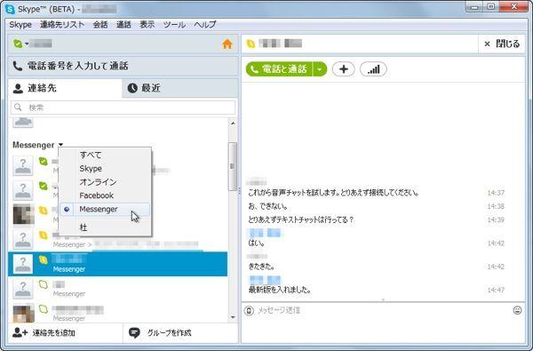 skype 64bit 版 ダウンロード