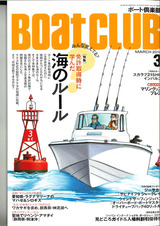 press_boatclub_1のコピー