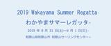 2019 Wakayama Summer Regatta