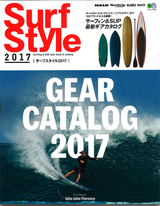 SurfStyle2017表紙のコピー