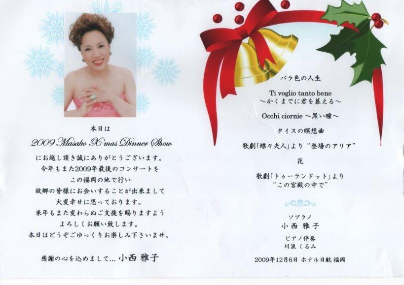 小西雅子ソプラノ歌手 デザートです、、コッソリ携帯で(^^♪   ソプラノ歌手