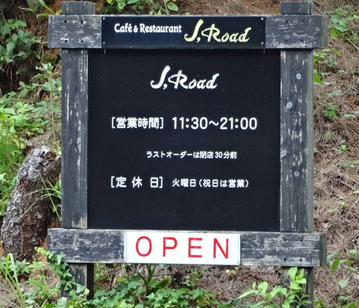 j-road-notice