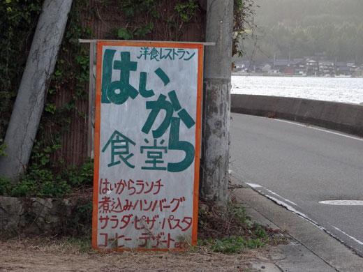 haikara-draw-signboard-2