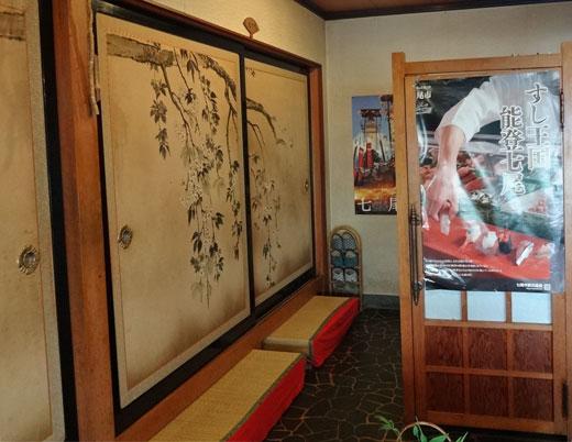 nakanomiya-husuma
