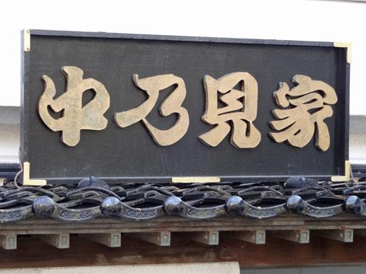 nakanomiya-yagou