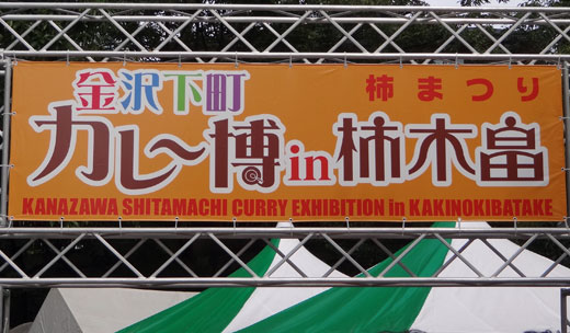 curry-fest-signboard