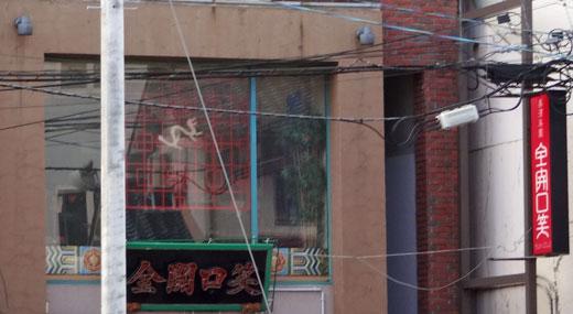 zenkai-shop-signboard
