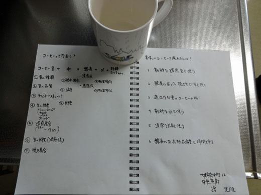 move-coffee-process