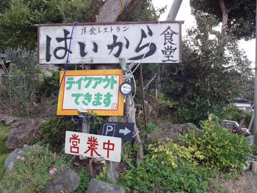 haikara-draw-signboard