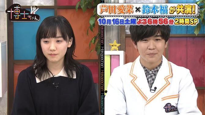 【画像】芦田愛菜が鈴木福と久々共演で胸の膨らみを見せつける