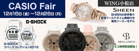 20161216_CASIO-fair
