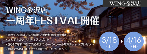 20170318-1stfestval