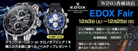 20161203_EDOX-fair