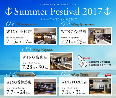 20170715_summer