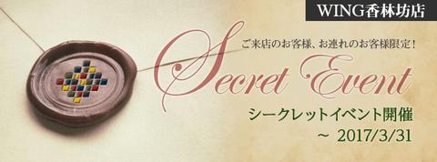 20170331-secret
