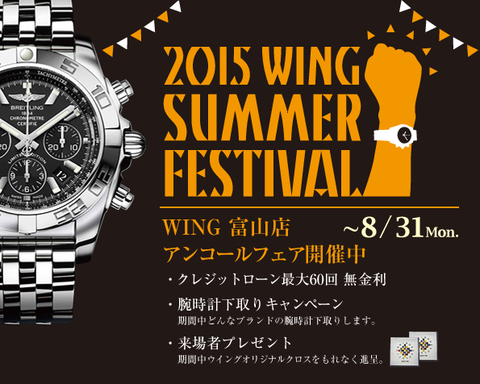 2015-toyama-summer-festival