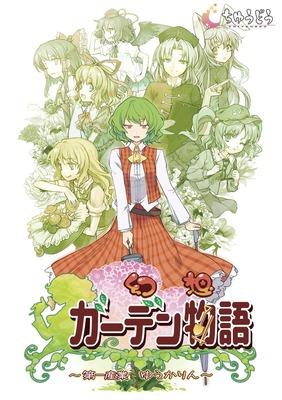 幻想ガーデン物語