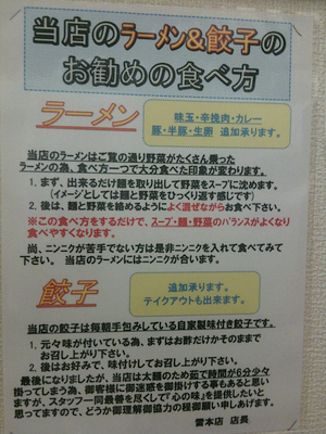 北松戸 雷 本店