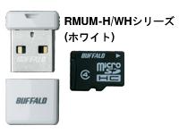 BUFFALO マイクロUSBメモリー (MicroSD2GB搭載) RMUM-2GH/WH