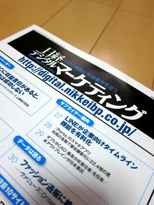 nikkei_digital_marketing