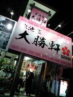 大勝軒 桜ROZEO